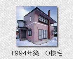 1994o