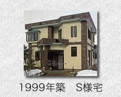 1999s