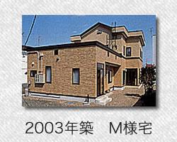 2003m