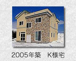 2005k
